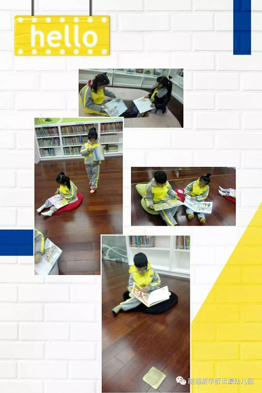 书香伴我生长—记新华裔世濠幼儿园中买办观赏少儿图书馆运动