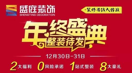 【盛庭装饰丨 年末盛典】12.30装修省钱大作战!