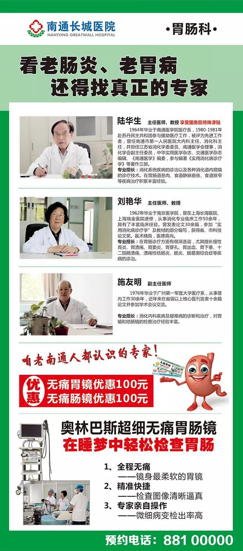 南通长城医院胃肠安康大课堂 走进第三届南通安康短命展览会
