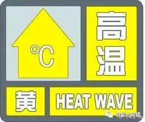 37℃!南通发布高温黄色预警