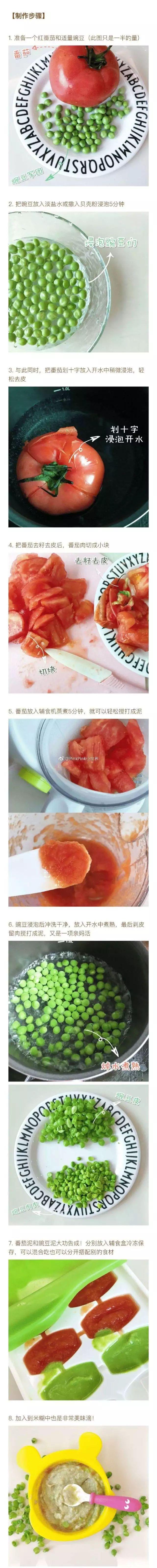 【爱育幼童|妈妈厨房】 番茄豌豆泥
