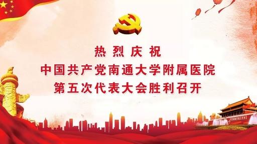 不忘初心,牢记任务 | 中国共产党南通大学隶属医院第五次代表大会盛大召开