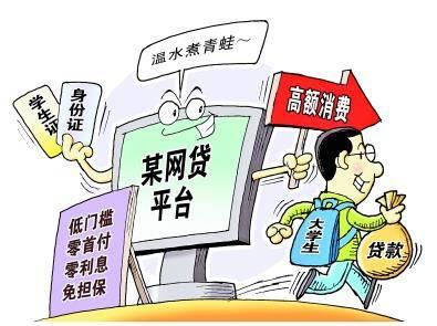 """【南通邮储银行""""打非""""特殊专题:莫让""""校园贷""""酿成""""校园害""""】"""