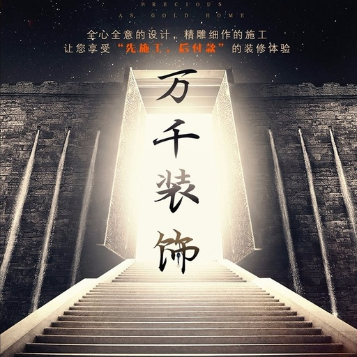【万千装饰】天井,照旧中国传统天井美
