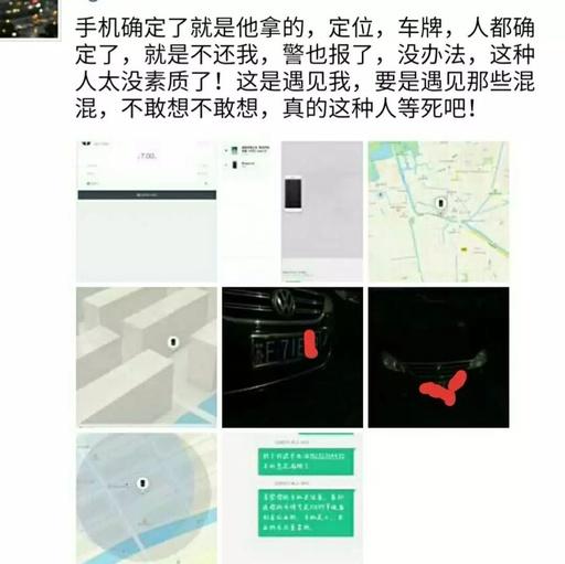 南通微友爆料:手机丢滴滴车里司机拒还 怎样办?