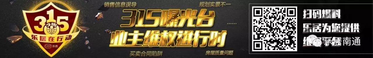 """【追踪直击】南通乐居曝光台""""3·15""""维权在行动"""
