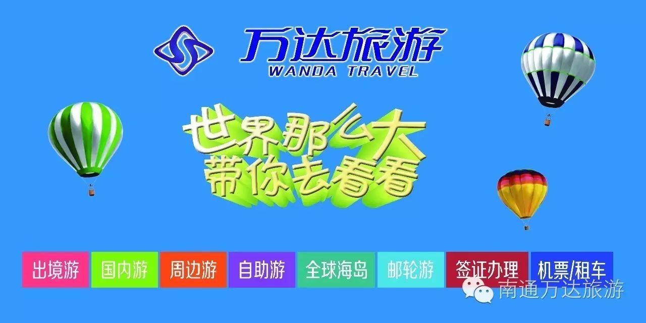 【万达旅游暑期自组班】南通自组团—昆明大理丽江香格里拉三飞6日游!
