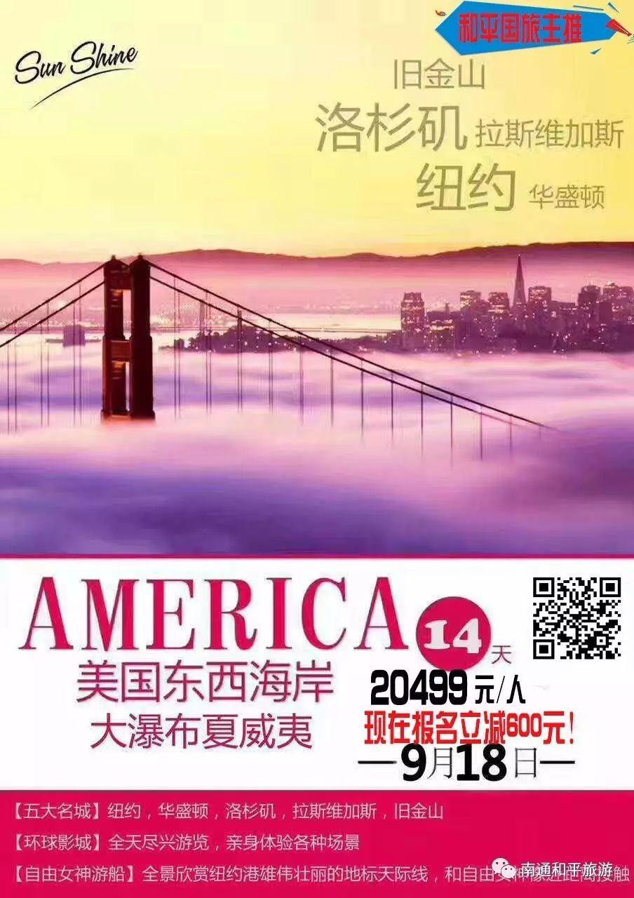 【7/15~16 南通战争特卖展销会】暑期国际、出境旅游线路大汇总