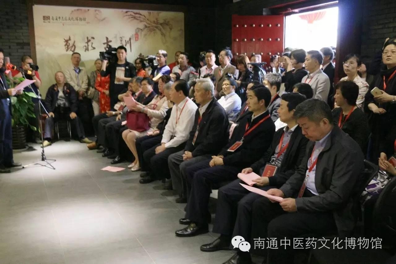 热烈祝贺南通中医药文化博物馆开馆暨《朱良春全集》首发仪式圆满举行