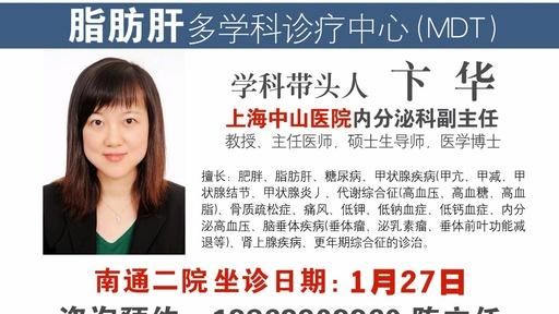 上海中山-南通二院脂肪肝MDT诊疗中央 ‖ 一张图秒懂脂肪肝的构成与危害!