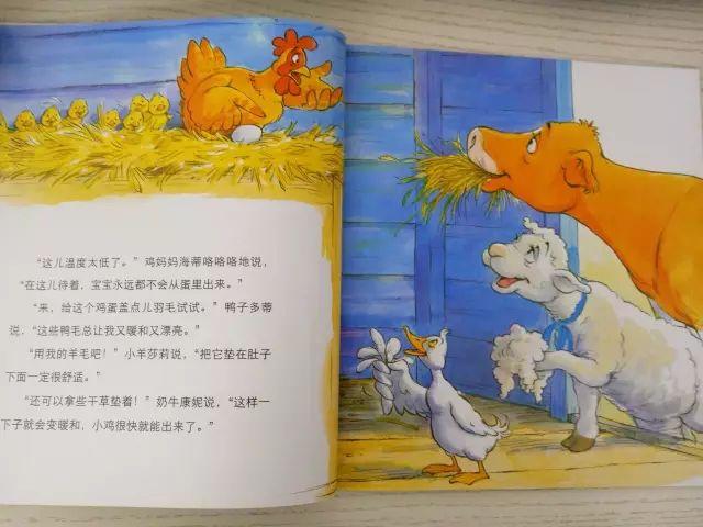 【爱育幼童|睡前故事】孵不出来的小鸡