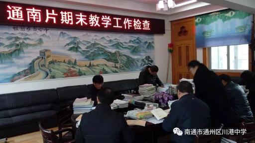 川港中学欢迎通南片督导组期末讲授任务反省