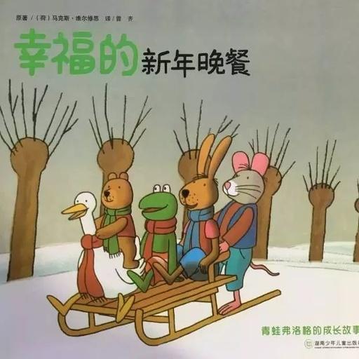 【爱育幼童】儿童故事【泡泡项链】