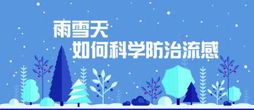 【南通牙博士口腔】:下雪天,提示您留意防寒保暖哦~