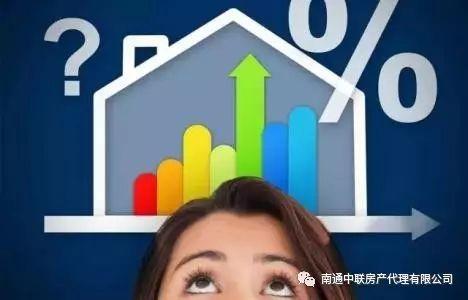 5月南通房贷利率已高达...首付比例随时上调?