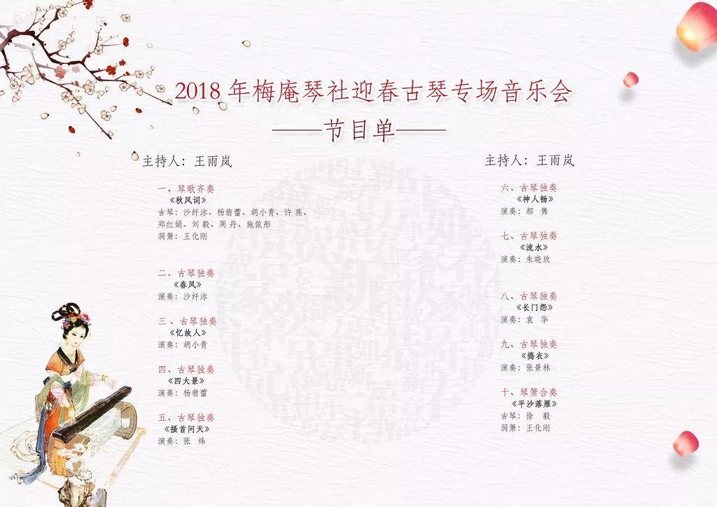 预告 | 梅庵琴社迎春古琴专场音乐会