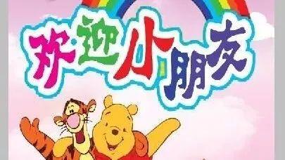 新学期、新终点、新盼望——新华裔世濠幼儿园欢送你