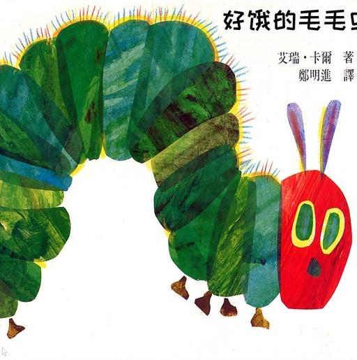 【爱育幼童|睡前故事】【好饿的毛毛虫】