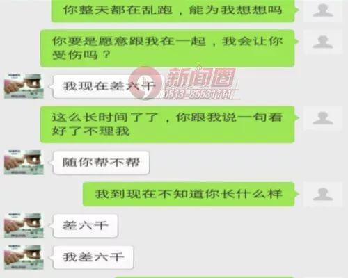 南通旧事圈  海安小伙以为网上遇到真爱,后果受骗12万!
