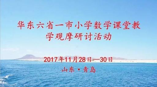 """芝罘区南通路小学举行""""喜迎十九大—我向习爷爷说句内心话""""少先队主题运动"""