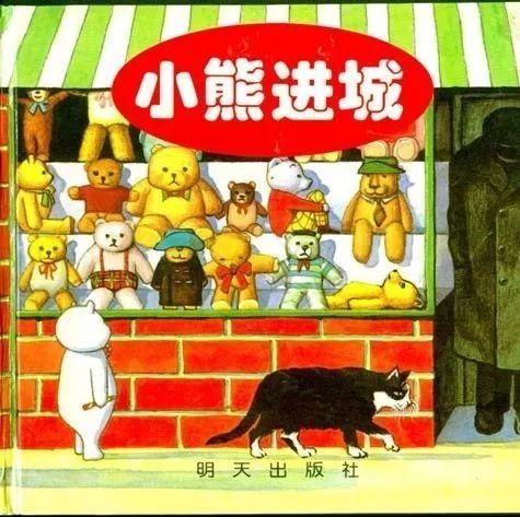 【爱育幼童|睡前故事】小熊进城
