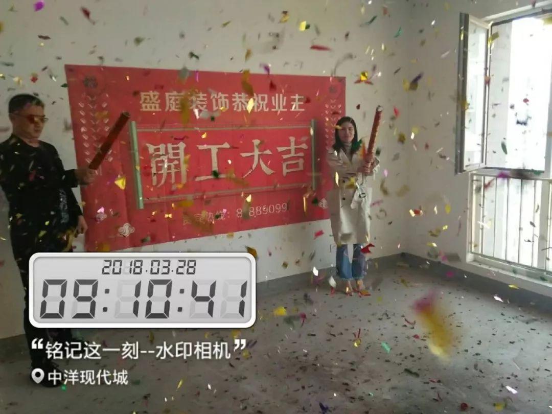 【盛庭装饰丨开工捷报】祝贺中洋古代城陈总雅居开工大吉!