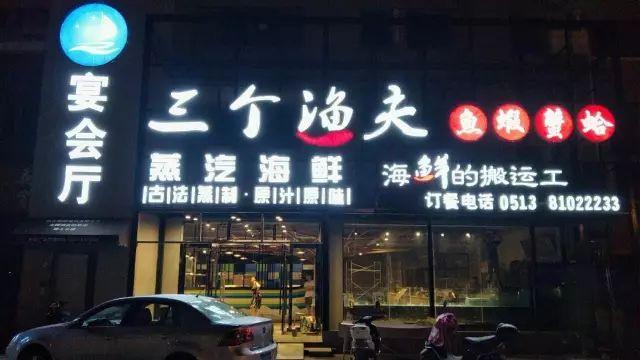 逆天了!南通这9家特征餐厅,居然每天爆满......你去过几家?