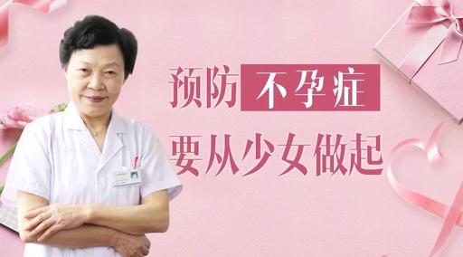 南通长城医院孙华院长解说:防备不孕症 要从少女做起