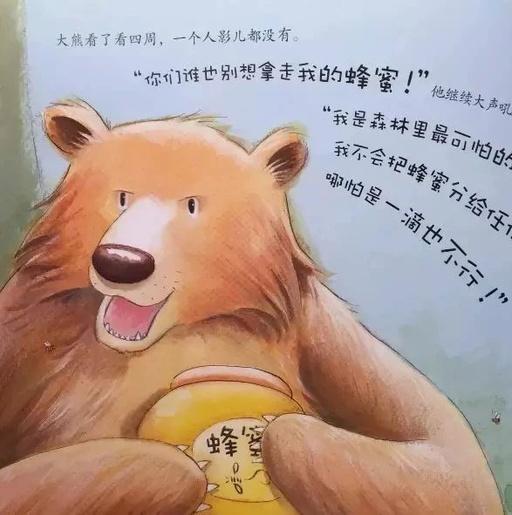 【爱育幼童|睡前故事】别碰我的蜂蜜