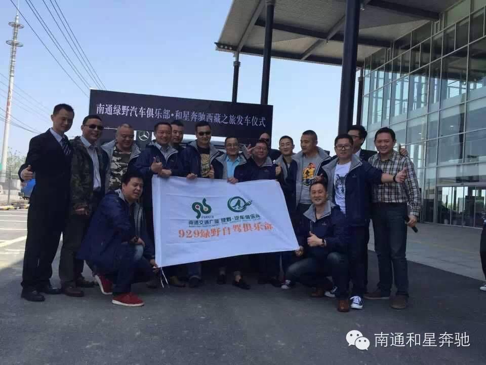 【星·游览】南通和星疾驰行天下—绿野俱乐部西藏天路之旅