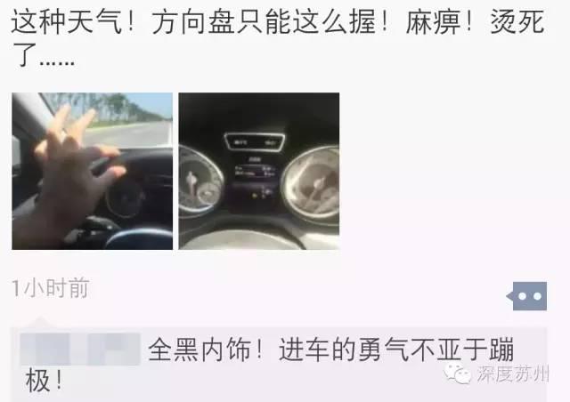 要命!延续7天迫近40℃,南通人只能如许开车了!最惨的是,这么多中央要停电!