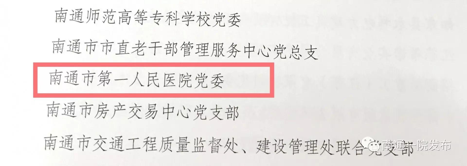 """市一院党委获""""南通市党建任务树模点""""荣誉称呼"""