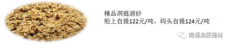 3月29日00:00起P.C32.5散、袋辨别上调20元/吨!远洋站、汇龙站(港东南路808#)砂石现货!