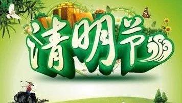 紫荆花幼儿园明朗节放假告诉及假期温馨提示