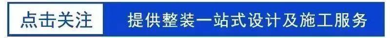 【盛庭装饰丨开工记】最尤物家四月天,又是最佳开工时!