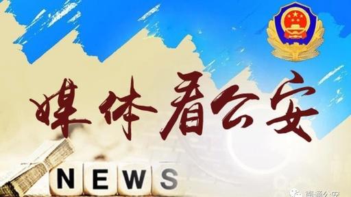"""多家媒体存眷""""晋级版""""南通公安"""