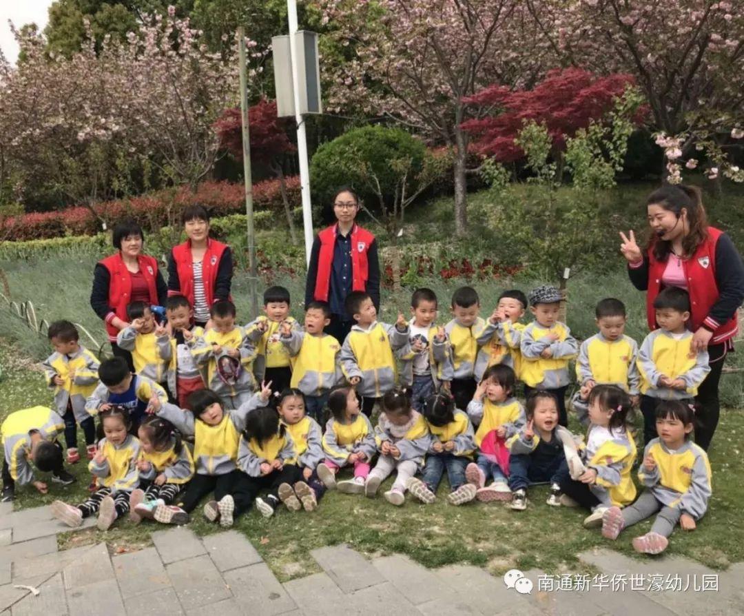 爱在春光中荡漾 花在东风中开放——新华裔世濠幼儿园春游游记