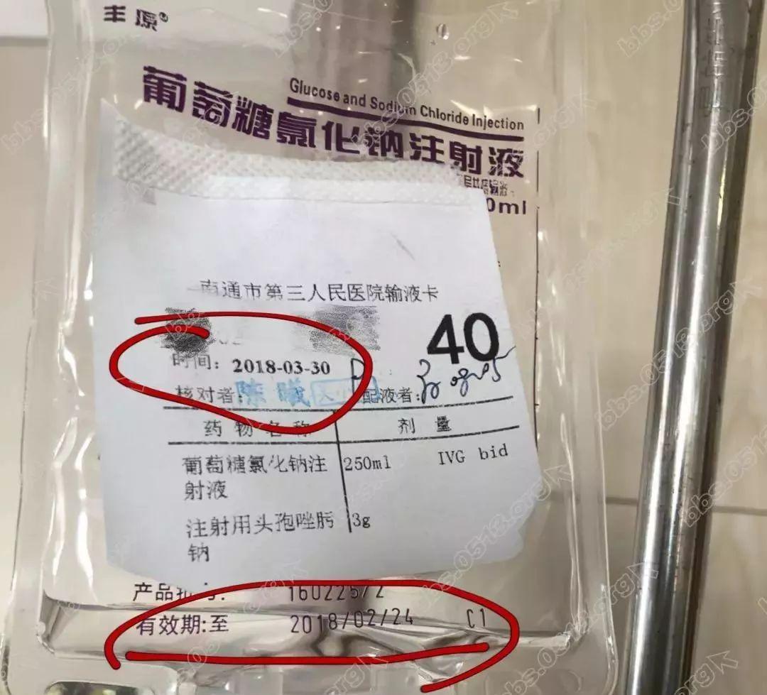 """南通某大医院身陷""""过时注射液门""""!官方已公布状况阐明"""