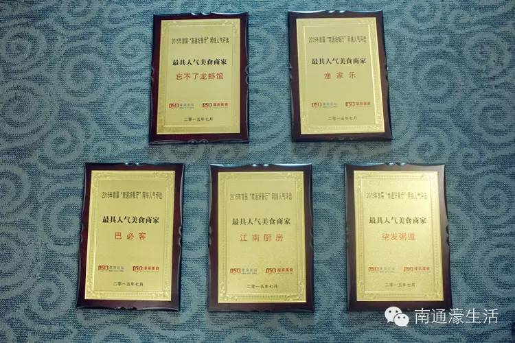 """""""南通好餐厅""""最具人气30强餐厅奖牌及万元大奖出炉"""