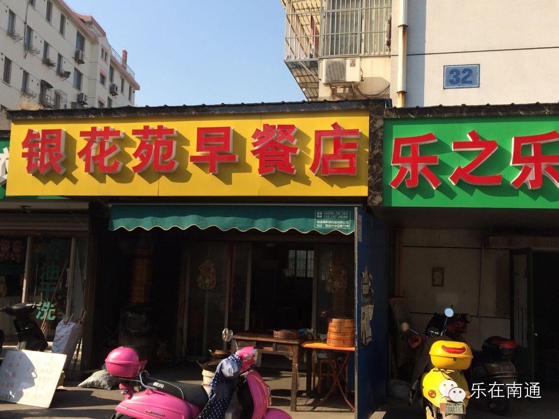 隐蔽在南通街巷深处的平价人气美食,好吃不贵,普通人不晓得!