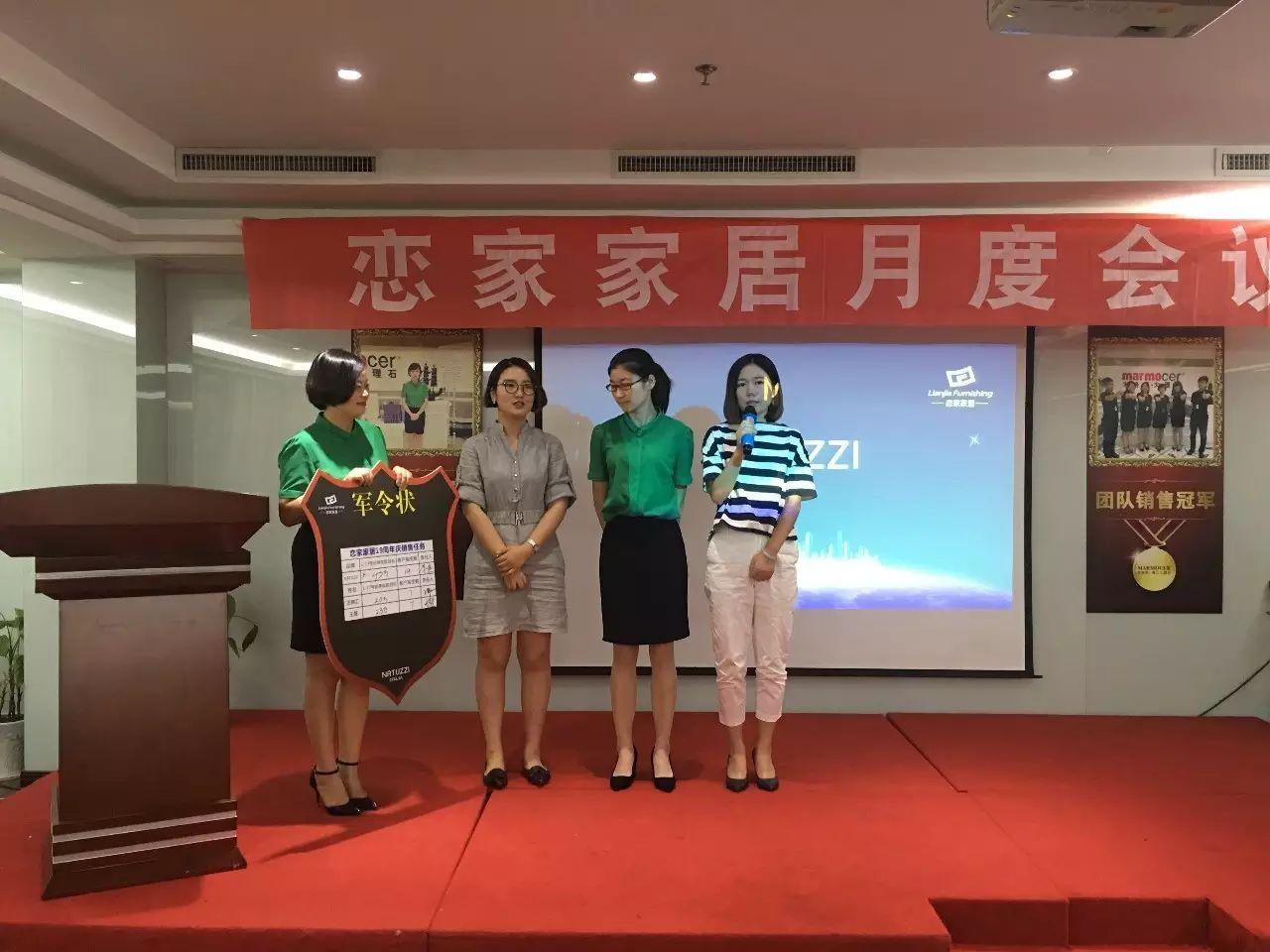 南通恋家家居8月月度集会