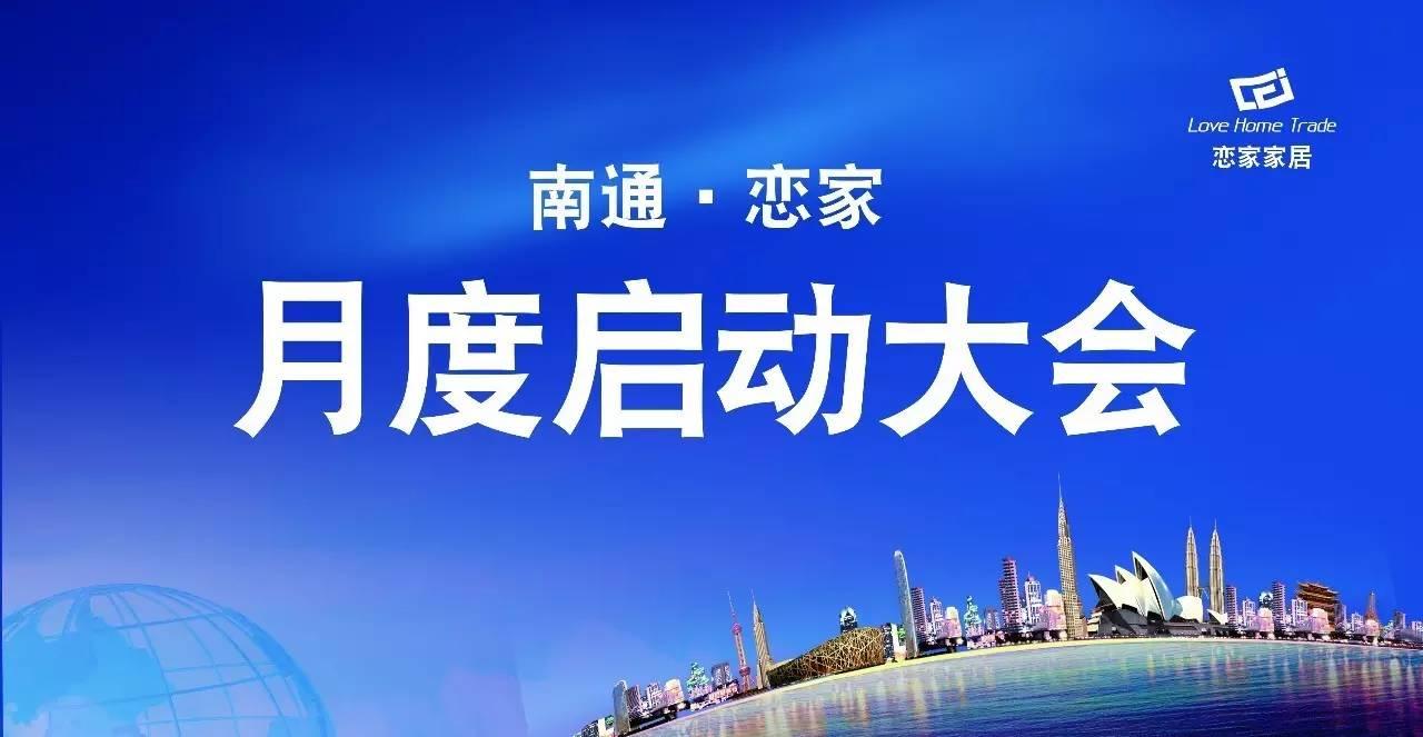 南通恋家家居7月月度集会