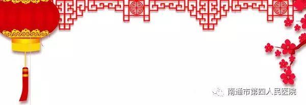 南通市第四人民医院节沐日门急诊布置