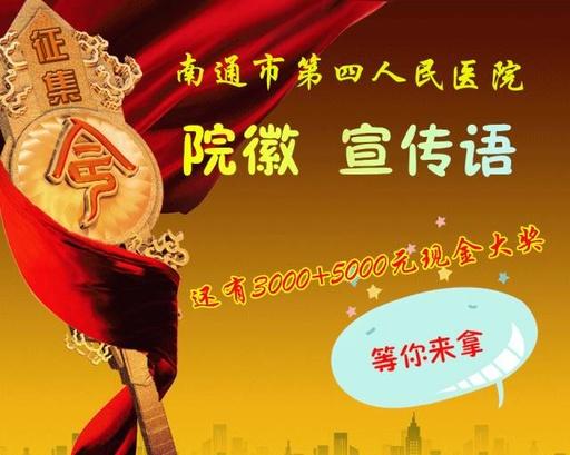 南通市第四人民医院院徽、宣传语征集结果公示