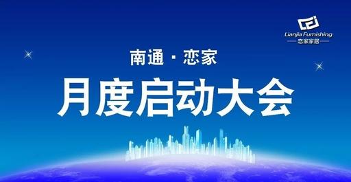 南通恋家家居5月月度集会