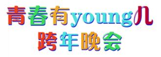 """南通首条""""花圃式风情美食街""""来啦!扯破味蕾 摄民气魄!吃货自拍党们约!约!约!"""
