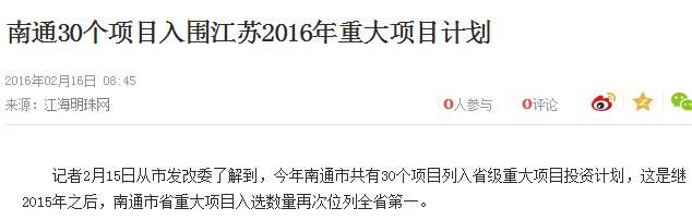 """国务院经过《长江三角洲都会群开展计划》,南通将融入""""天下级都会群""""!"""