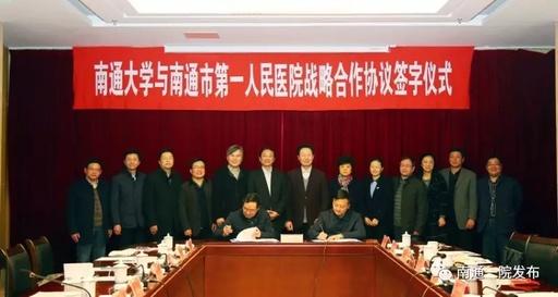 我院与南通大学举行战略合作签约仪式