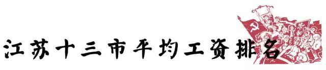 南通人哆嗦吧!江苏最新均匀人为出炉,南通排名竟比它还高…你拖后腿了吗?