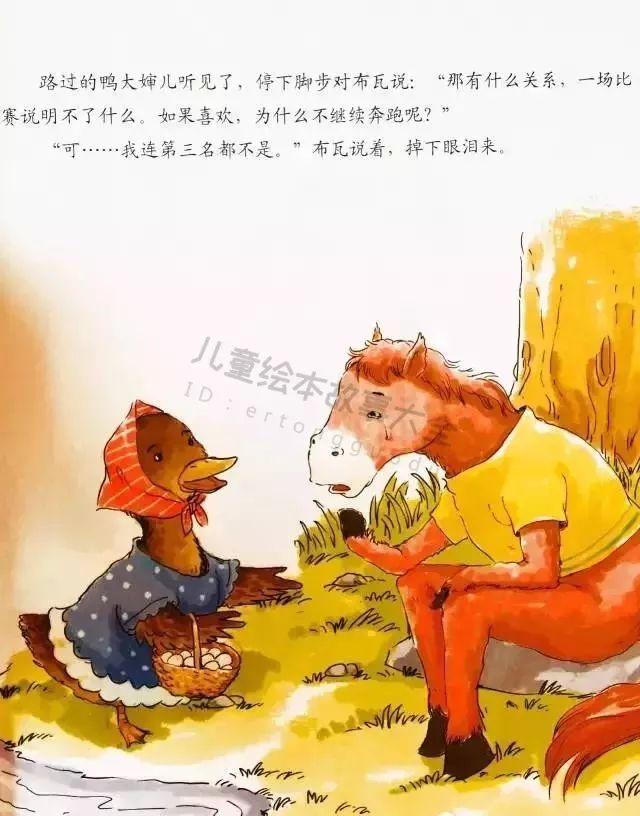 【爱育幼童|睡前故事】输了不要紧
